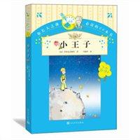 你长大之前必读的66本书:小王子(第一辑)
