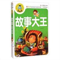 新阅读:故事大王(注音彩图版)