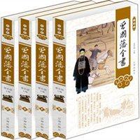 曾国藩全书(珍藏版套装共4册)
