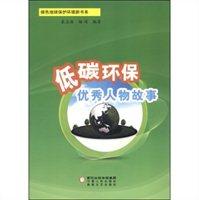 绿色地球保护环境新书系:低碳环保优秀人物故事