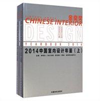 金堂奖2014中国室内设计年鉴(套装上下册)