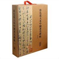 彩色放大本中国著名碑帖(第六集 套装共20册)
