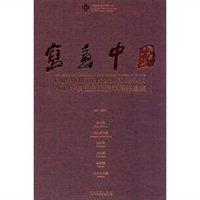 中国国家画院精品书系·写意中国:中国国家画院年展作品集(2014)