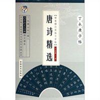 丁永康字帖:唐诗精选(硬笔楷行双体习字帖)