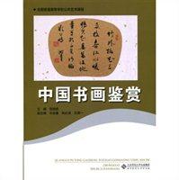 中国书画鉴赏