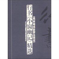 经典碑帖集字创作蓝本:行书《小窗幽记》精选