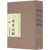 三希堂法帖(套装1-6册)