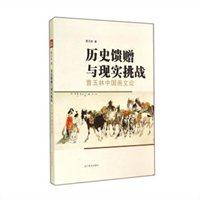 历史馈赠与现实挑战(曹玉林中国画文论)