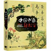 中国书画轻松学(中文版)