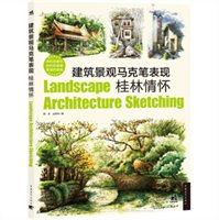 建筑景观马克笔表现:桂林情怀