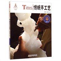 中国红:传统手工艺(文化遗产篇)