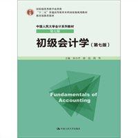初级会计学(第七版)