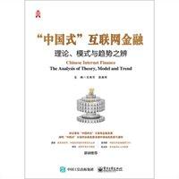 中国式互联网金融:理论、模式与趋势之辨