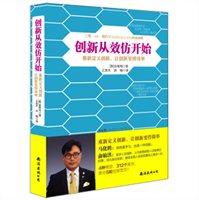 创新从效仿开始设计和研发的开窍手册