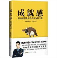 成就感:新商派创业模式内部复制手册