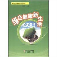 绿色地球保护环境新书系:绿色健康新生活全攻略