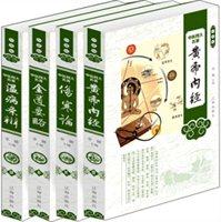 中医四大名著(珍藏版套装共4册)