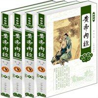 黄帝内经(珍藏版套装共4册)