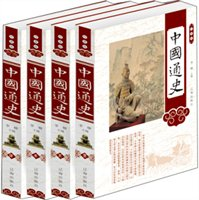 中国通史(珍藏版套装共4册)