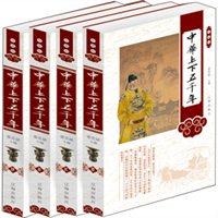 中华上下五千年(珍藏版插盒套装4册)