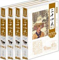 珍藏版二十四史精华(珍藏版套装共4册)