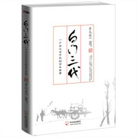 白门三代:一户老北京平民的百年家事