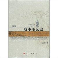 资本主义史(套装1-3卷)