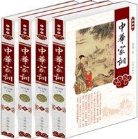 中华家训(珍藏版套装共4册)