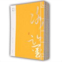 线装典藏:冰鉴(套装1-4册)