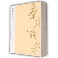 线装典藏:茶经·续茶经(套装1-4册)