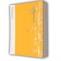 线装典藏:中华传世家训(套装1-4册)