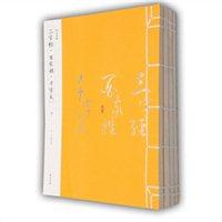 线装典藏:三字经·百家姓·千字文(套装1-4册)