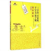 国学课堂:三字经、百家姓、千字文、弟子规(解读版)