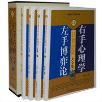 左手博弈论右手心理学大全集(套装共4册)
