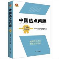 中国热点问题(2015新华版)