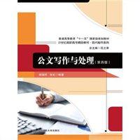 公文写作与处理(第四版)