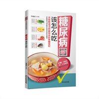 中国首创会说话的书:糖尿病该怎么吃