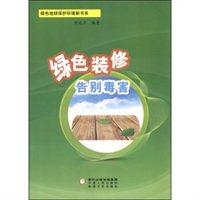 绿色地球保护环境新书系:绿色装修告别毒害