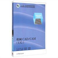 机械CAD\CAM(UG)
