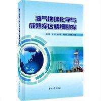 油气地球化学与成熟探区精细勘探