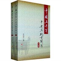 中国五千年:中央与地方关系(全两册)