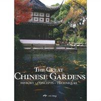 中國園林藝術:歷史技藝與名園賞析(英文版)