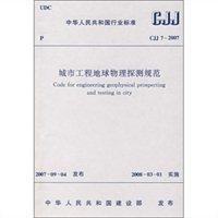城市工程地球物理探测规范(CJJ7-2007)