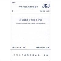 中华人民共和国行业标准:玻璃幕墙工程技术规范(JGJ102-2003)