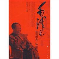 毛泽东诗词的另一种解读