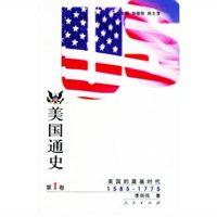 美国通史(全六卷)
