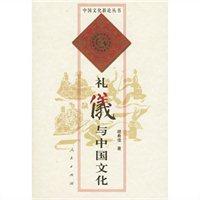 禮儀與中國文化