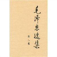 毛泽东选集(第二卷)