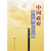 中国政府网站建设与应用