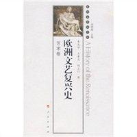 欧洲文艺复兴史:艺术卷